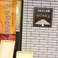 f:id:taberunodaisuki:20171209151855j:image
