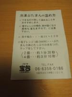 f:id:taberunodaisuki:20180320162727j:image