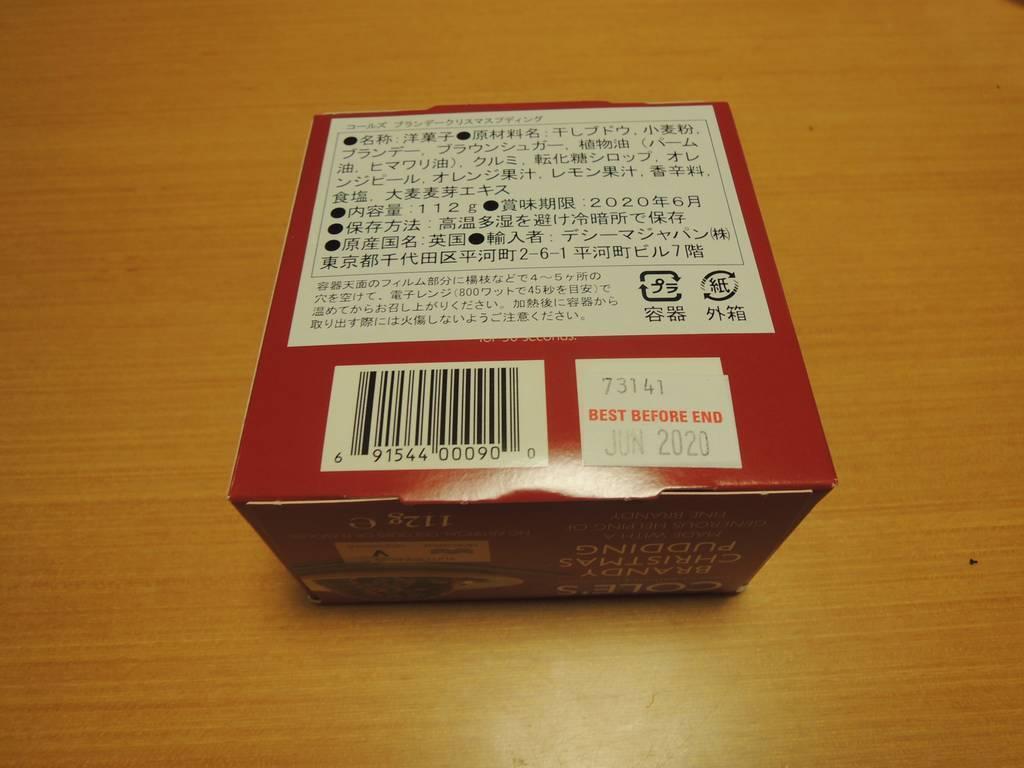 f:id:taberunodaisuki:20181201154650j:plain