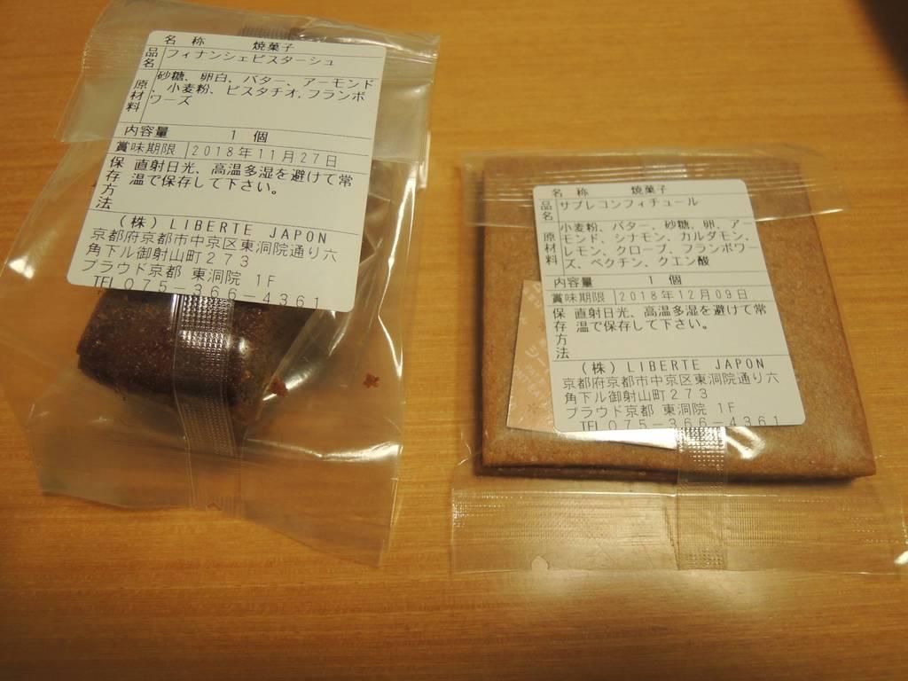 f:id:taberunodaisuki:20181201211812j:plain