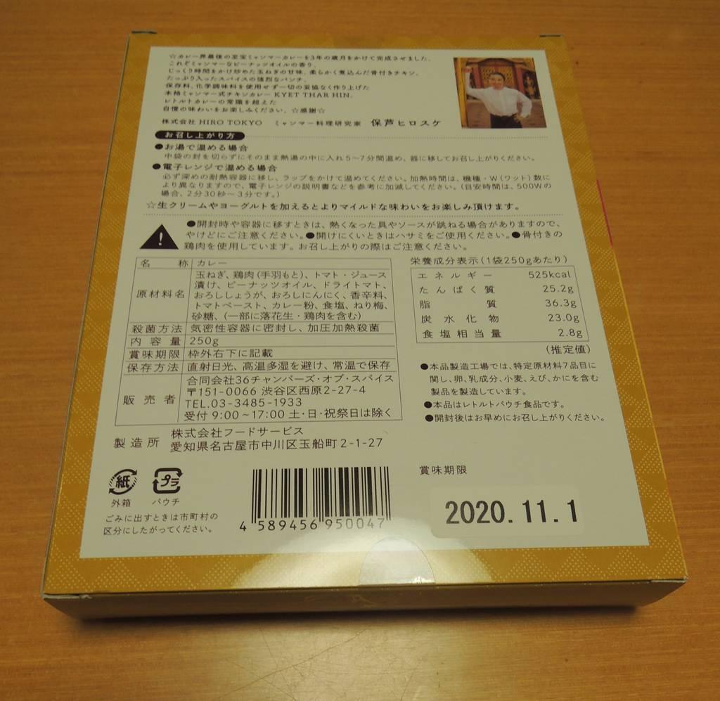 f:id:taberunodaisuki:20190126193246j:plain