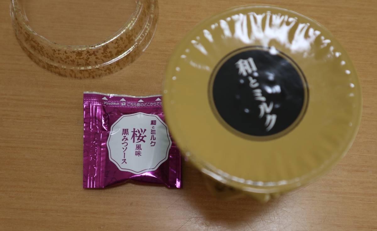 f:id:taberunodaisuki:20190407104211j:plain