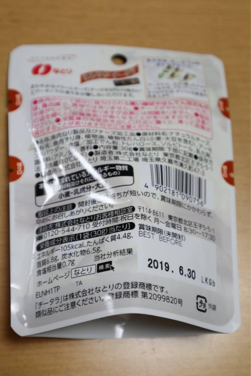 f:id:taberunodaisuki:20190407104802j:plain