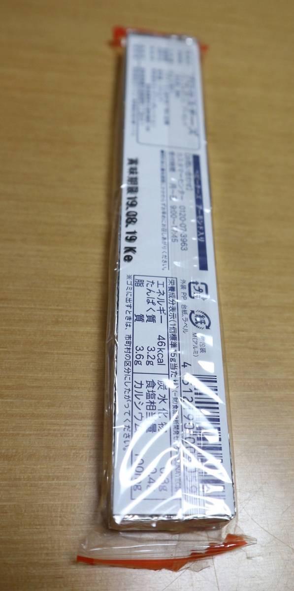 f:id:taberunodaisuki:20190407104831j:plain