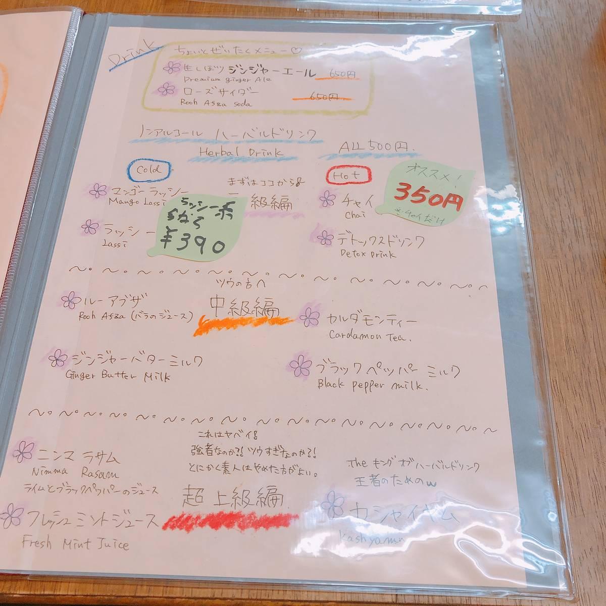 f:id:taberunodaisuki:20190426203400j:plain