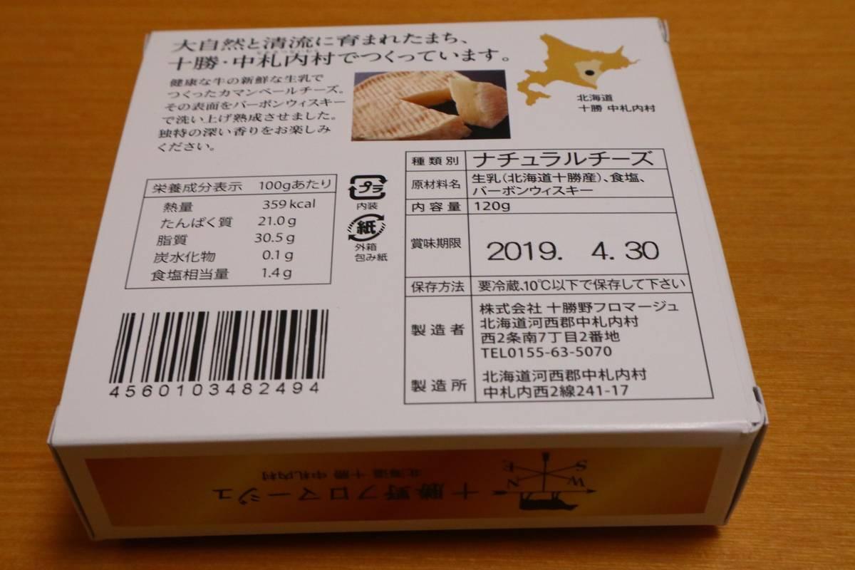 f:id:taberunodaisuki:20190428205826j:plain