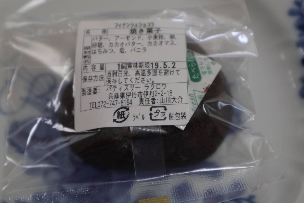 f:id:taberunodaisuki:20190430143515j:plain