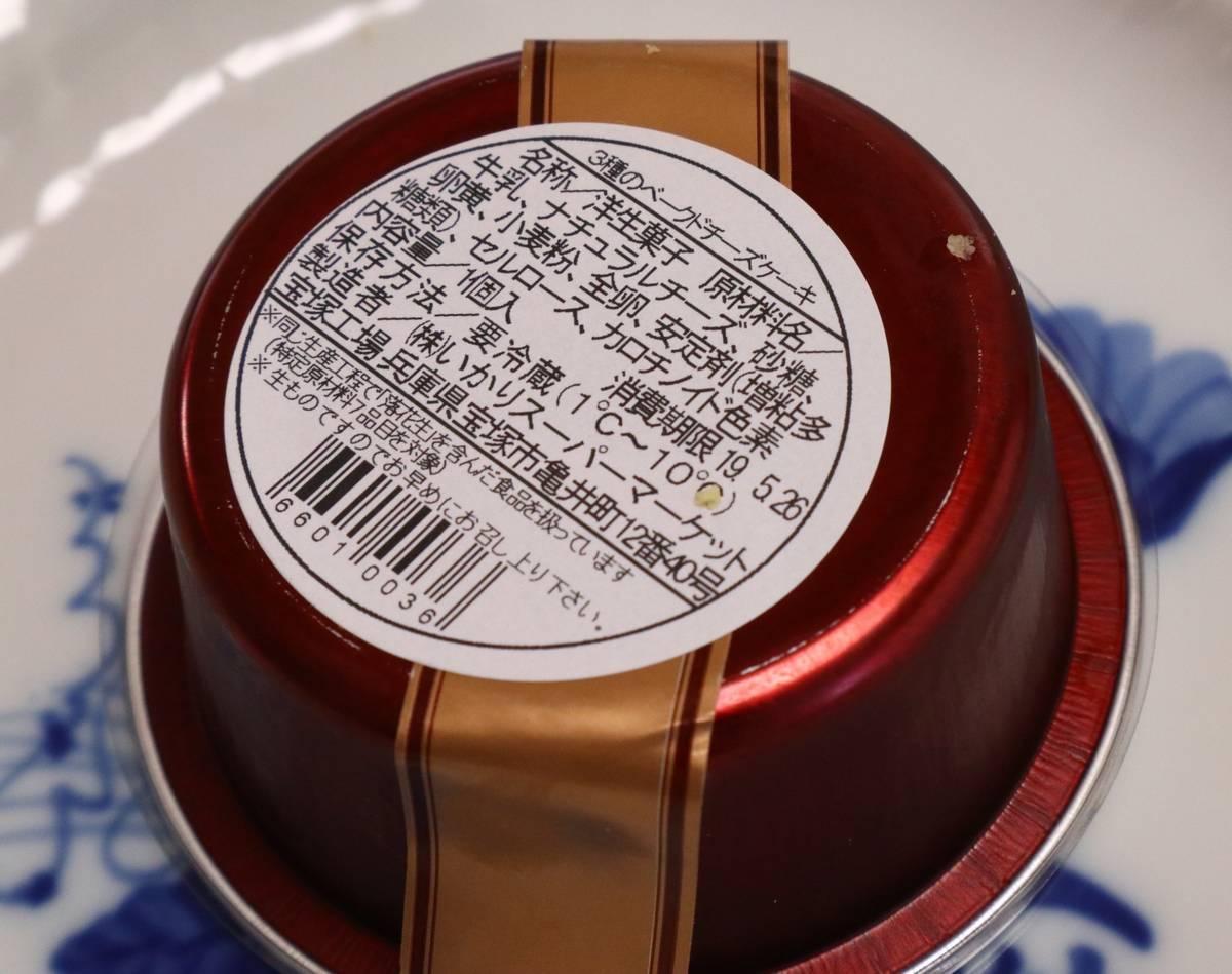 f:id:taberunodaisuki:20190525213058j:plain