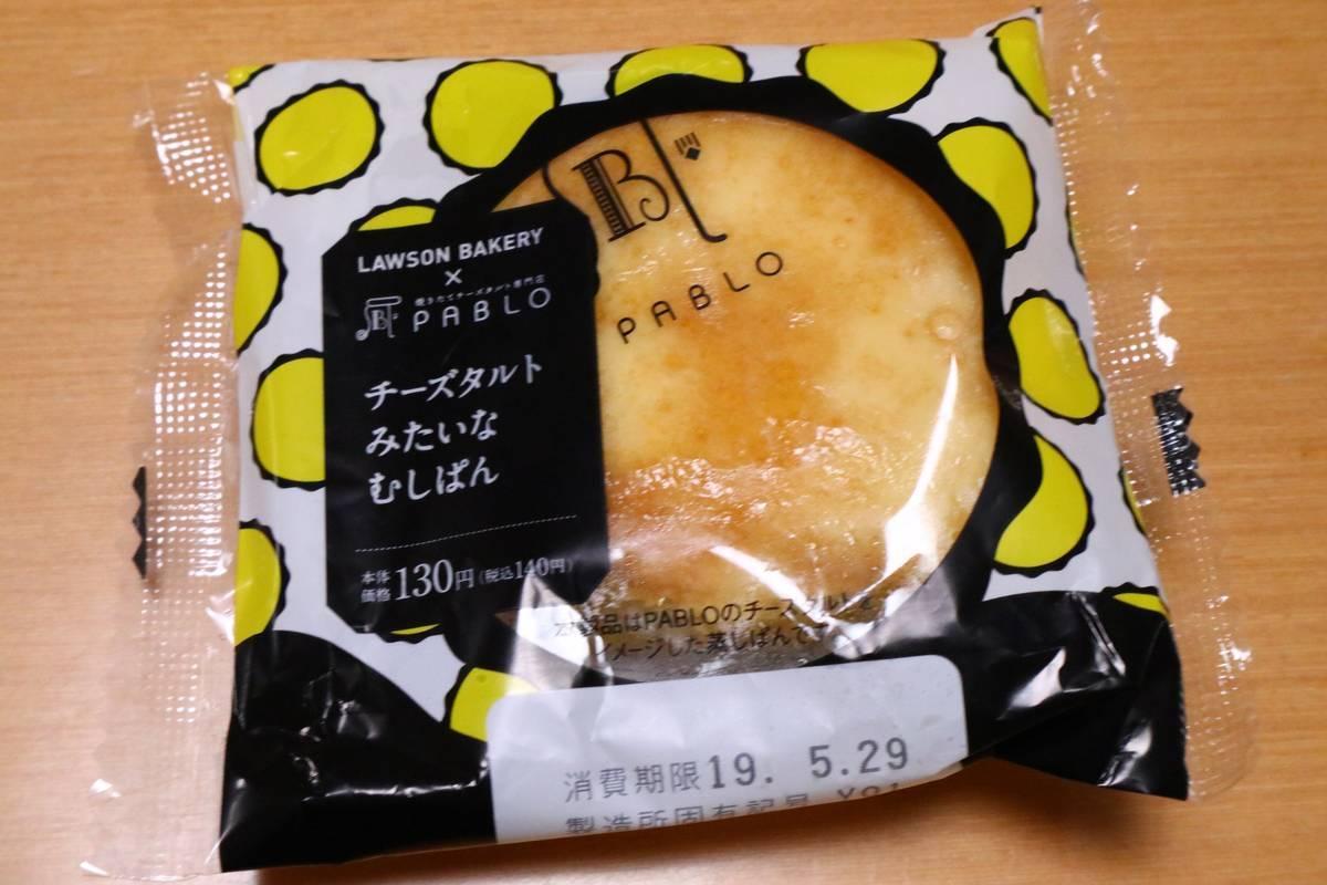 f:id:taberunodaisuki:20190530195051j:plain