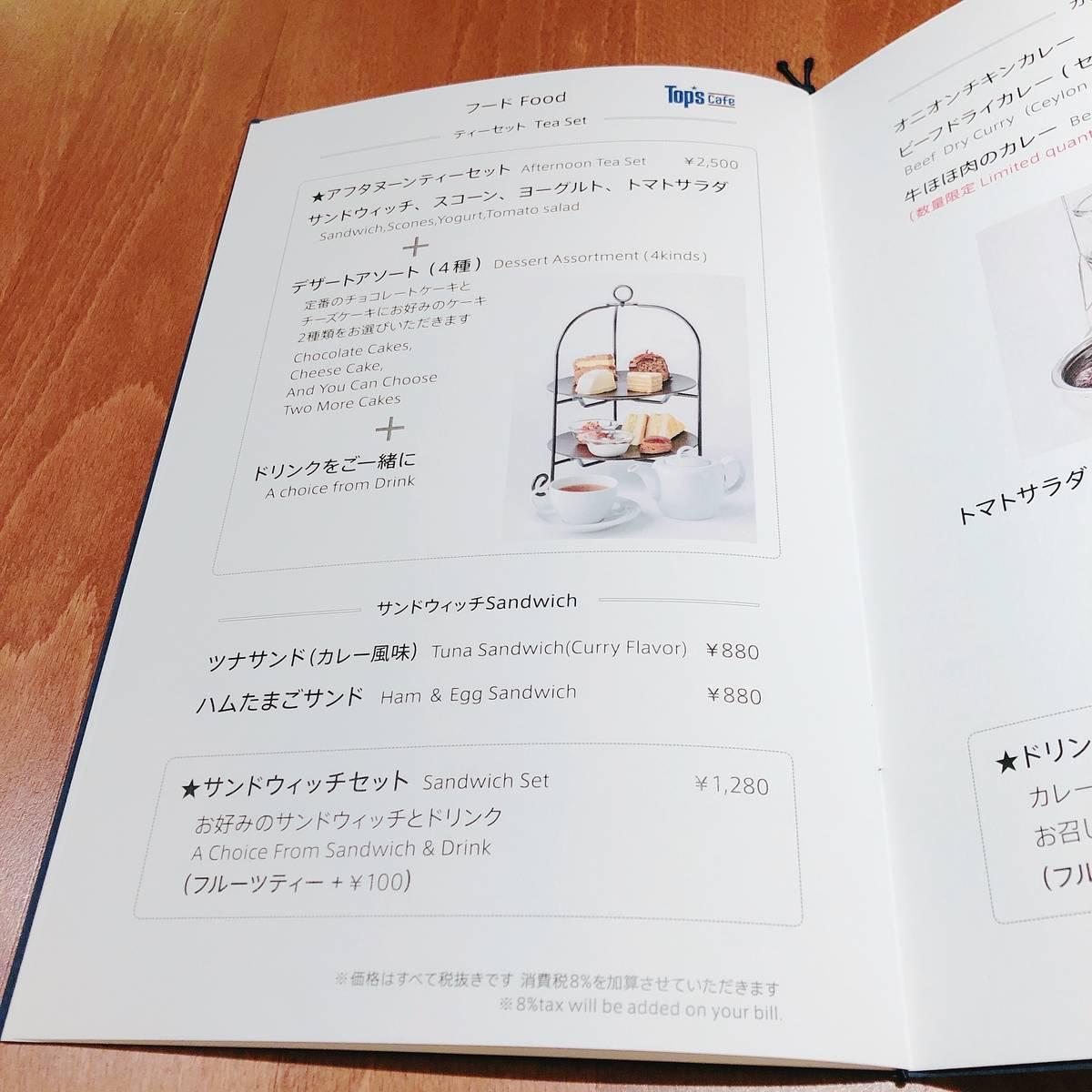 f:id:taberunodaisuki:20190720214606j:plain