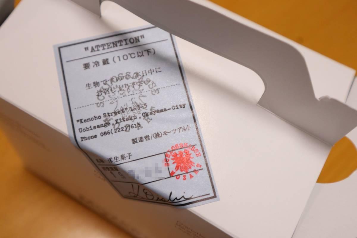 f:id:taberunodaisuki:20190814185612j:plain