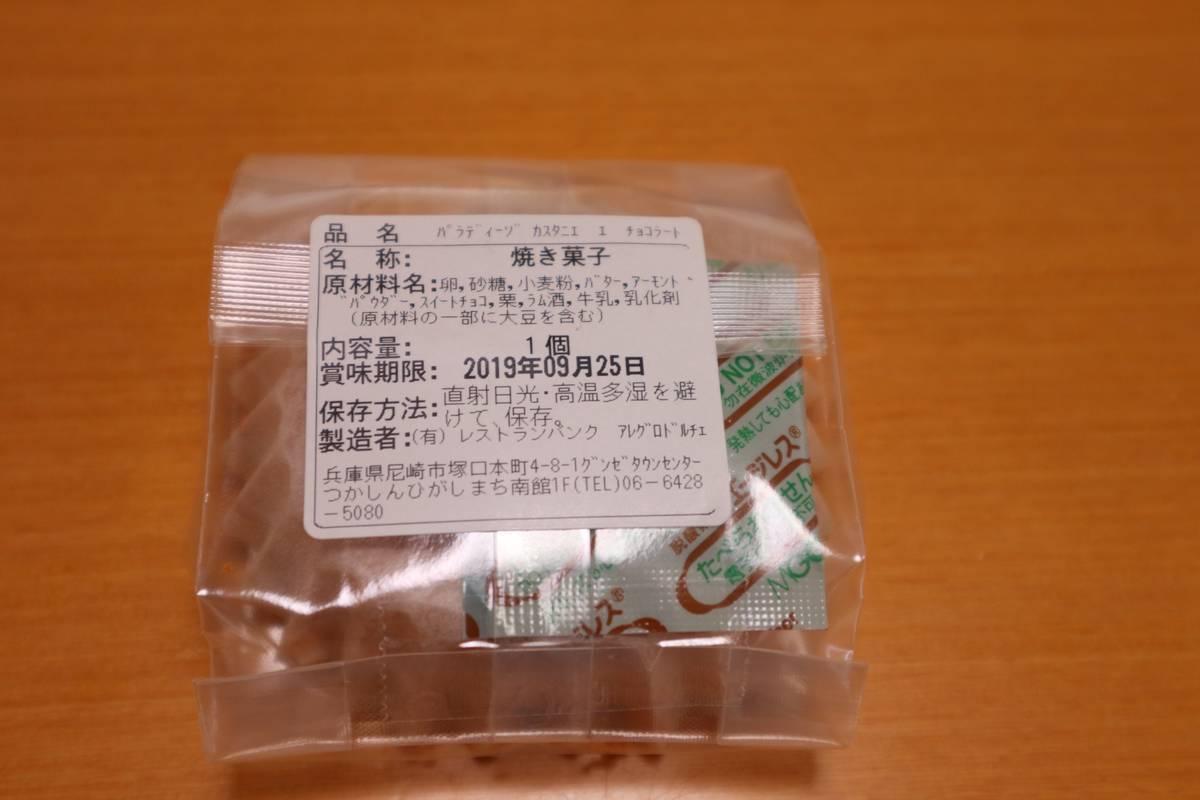 f:id:taberunodaisuki:20190921213618j:plain