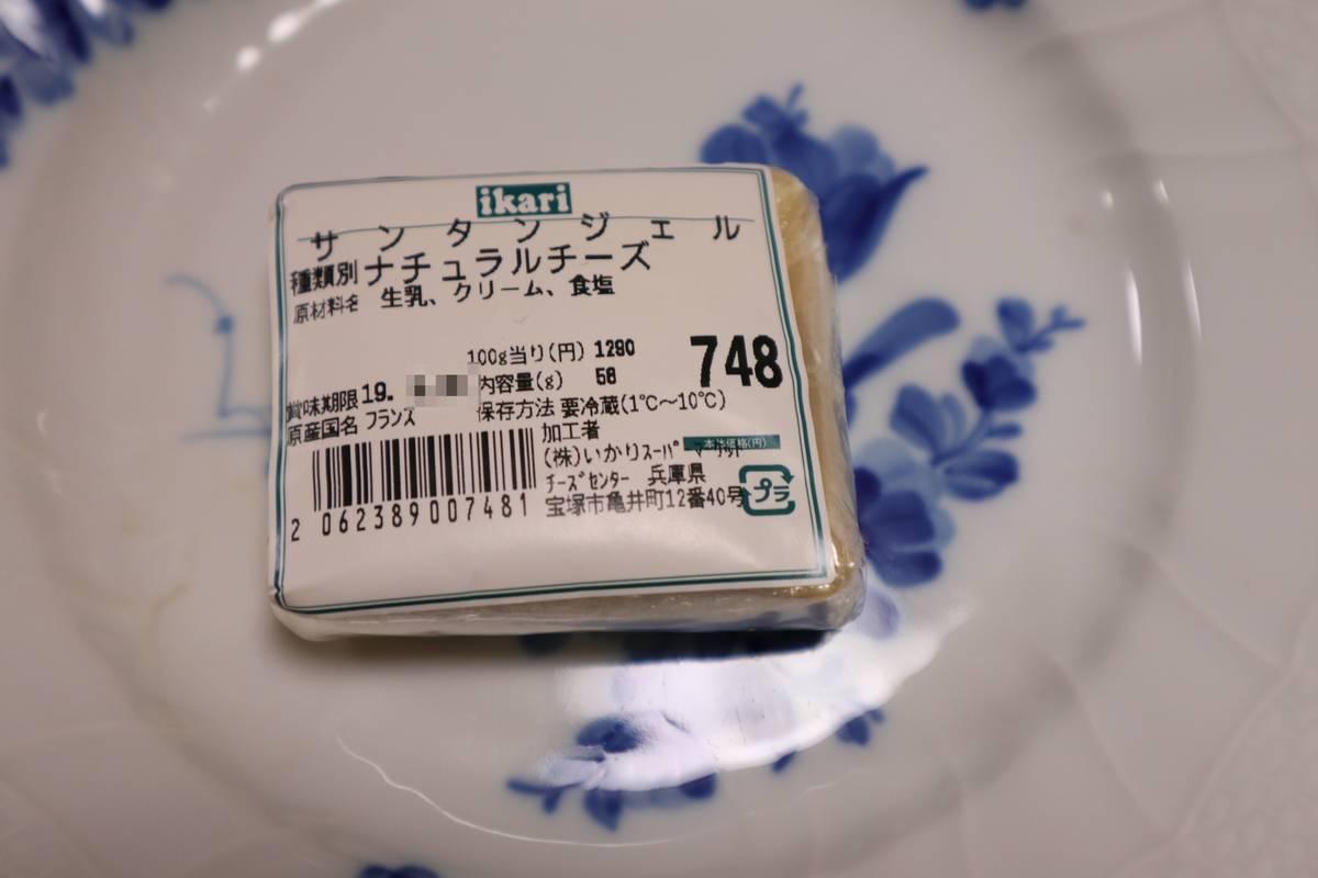 f:id:taberunodaisuki:20190921214812j:plain