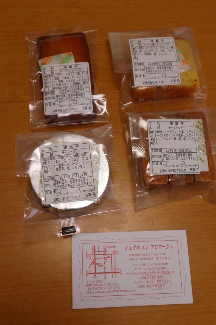 f:id:taberunodaisuki:20191029095121p:plain