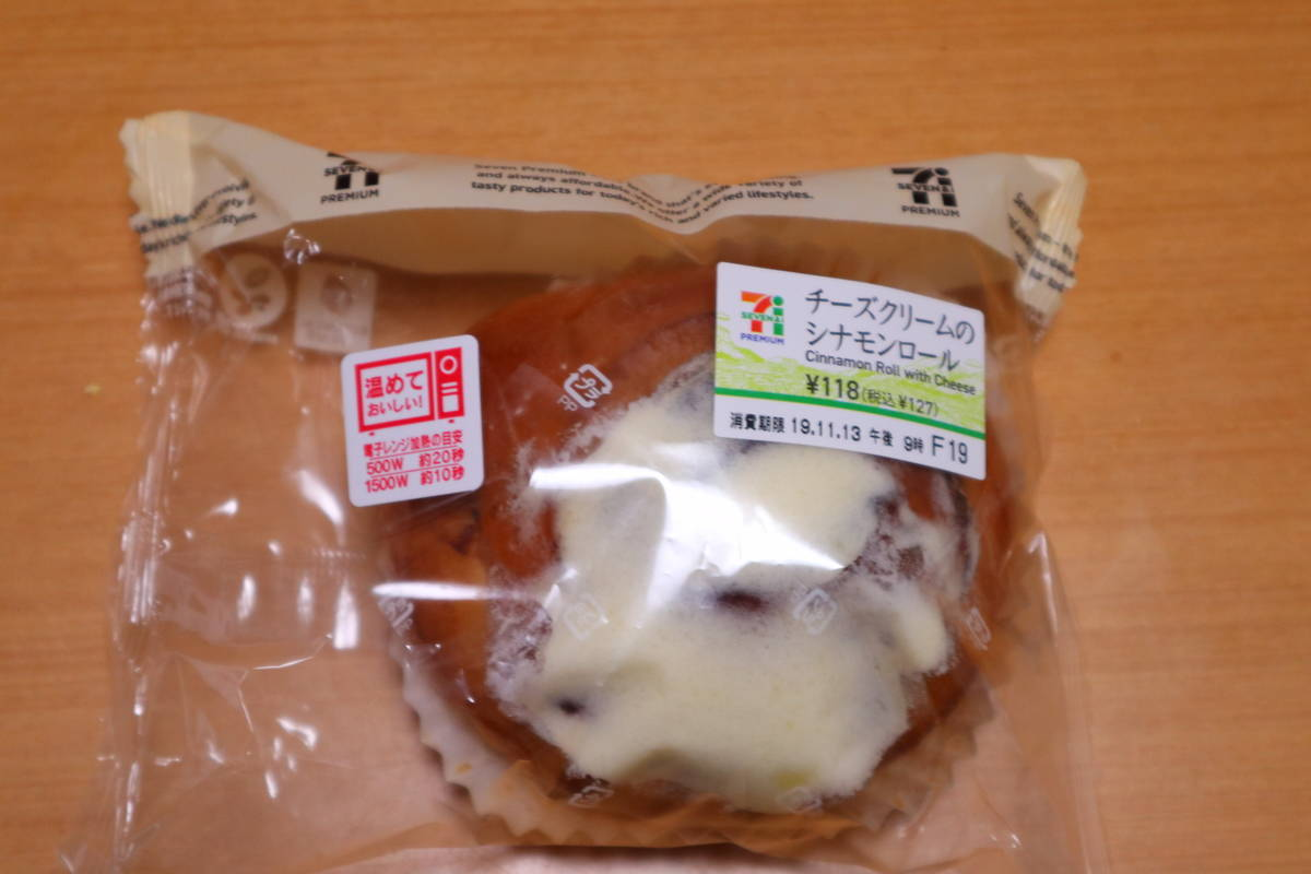 f:id:taberunodaisuki:20191201151321j:plain