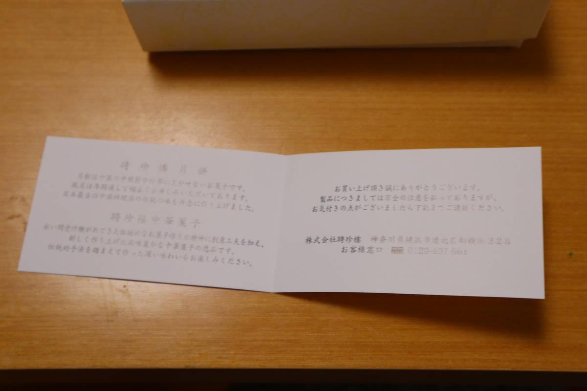 f:id:taberunodaisuki:20191228231351j:plain