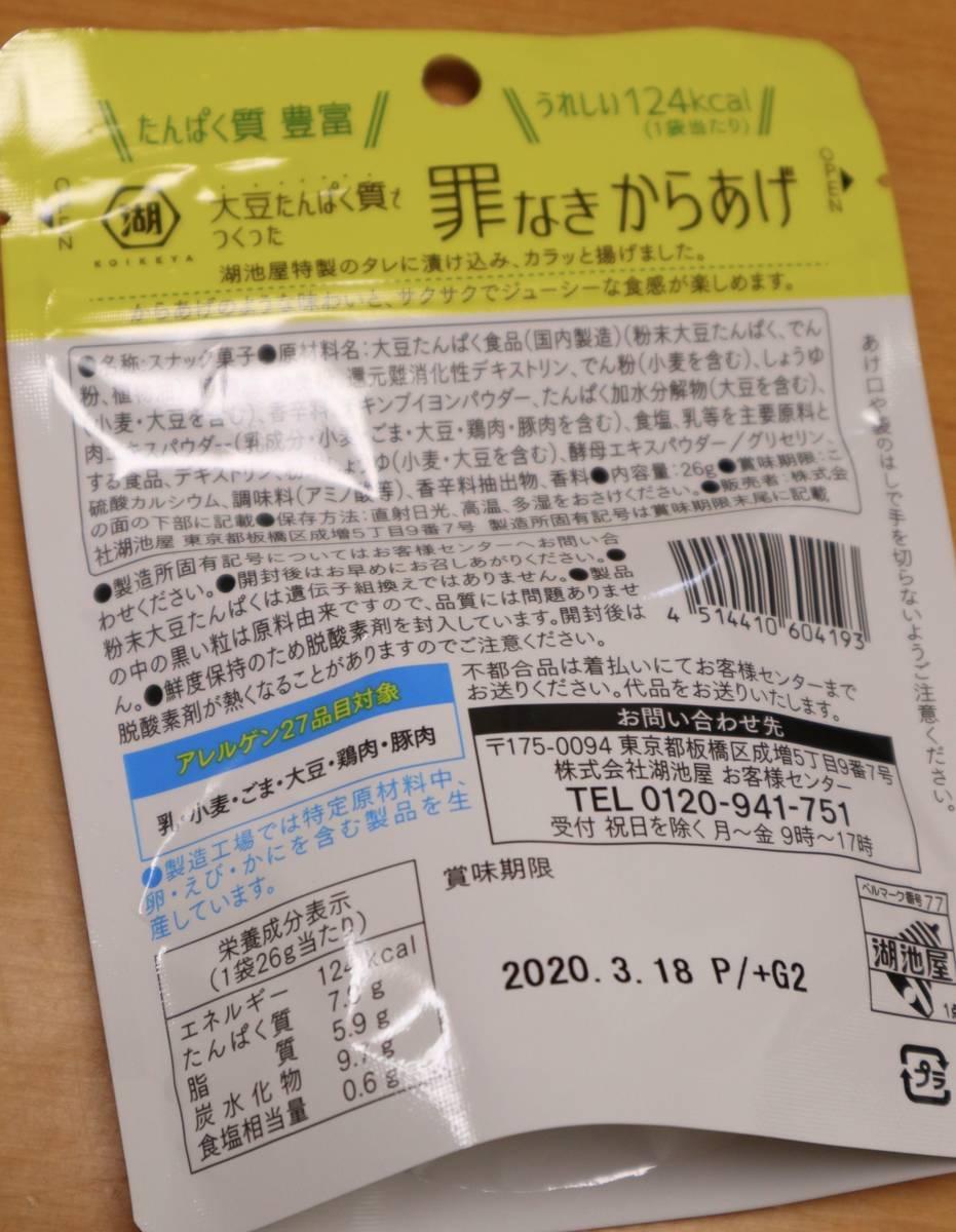 f:id:taberunodaisuki:20200202081155j:plain