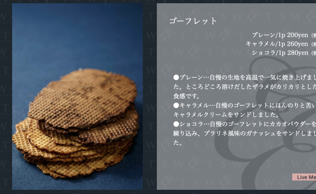 f:id:taberunodaisuki:20200212193621p:plain