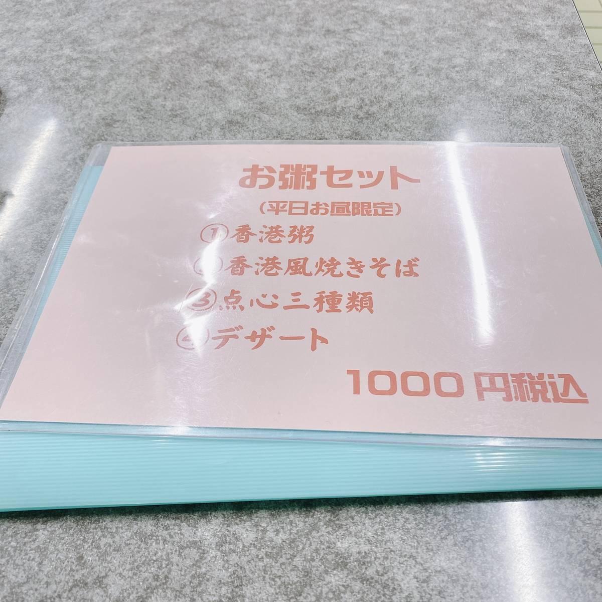 f:id:taberunodaisuki:20200801212434j:plain