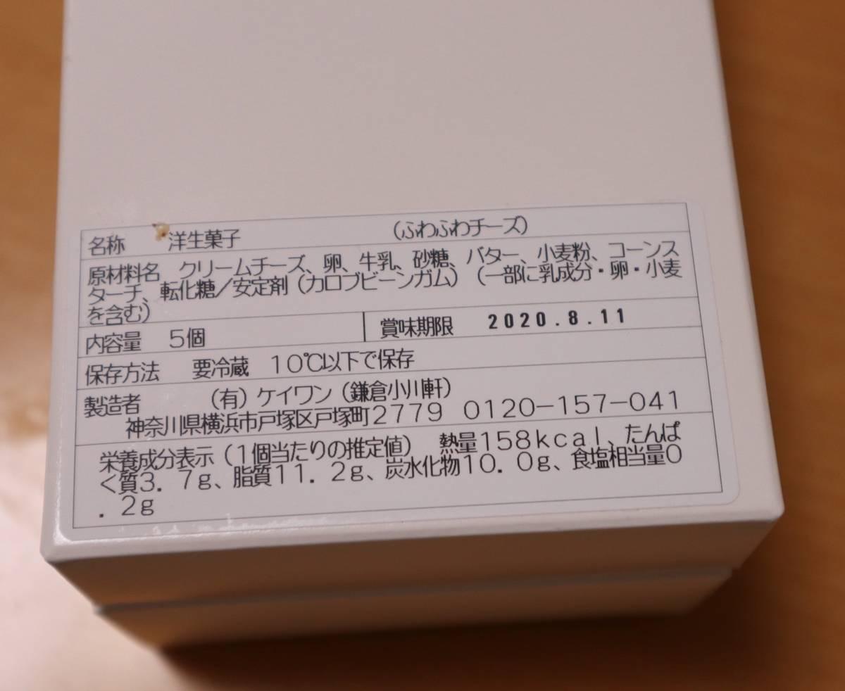 f:id:taberunodaisuki:20200808204456j:plain