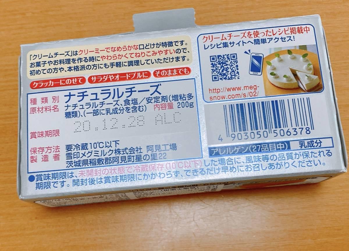 f:id:taberunodaisuki:20200920112905j:plain