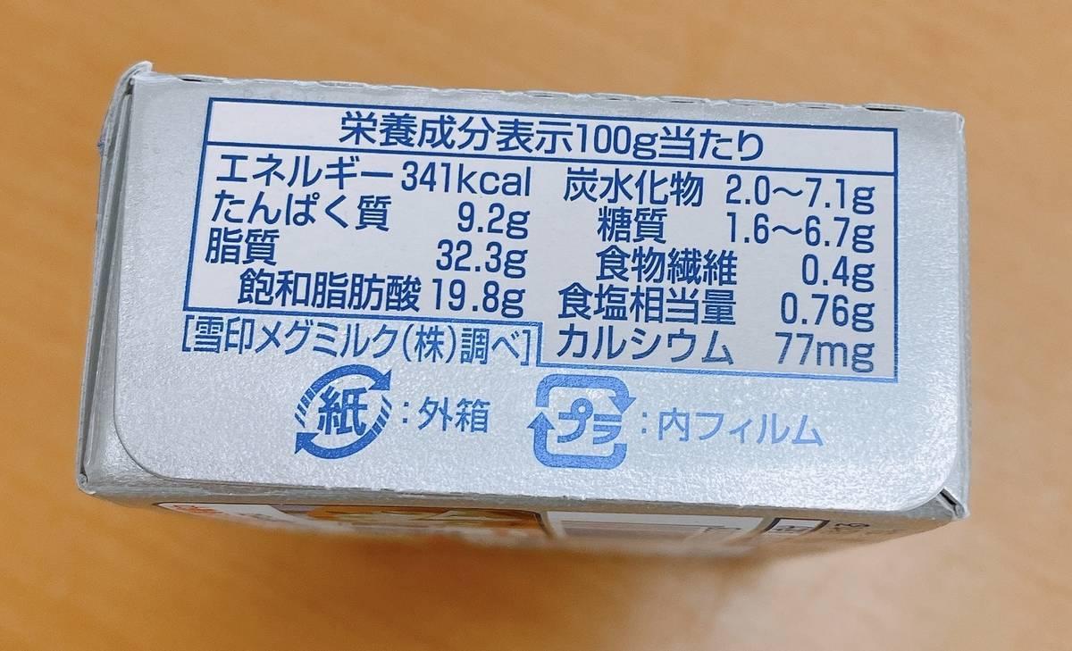 f:id:taberunodaisuki:20200920112909j:plain