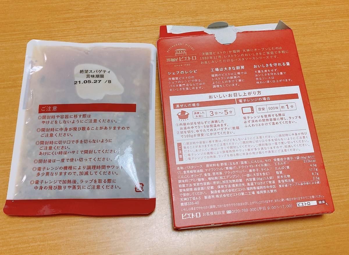 f:id:taberunodaisuki:20200920113106j:plain