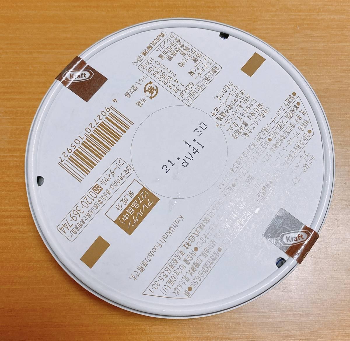 f:id:taberunodaisuki:20200920113116j:plain