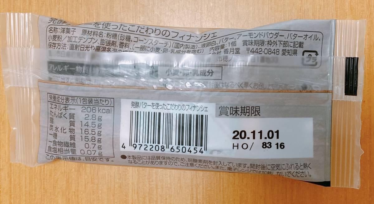 f:id:taberunodaisuki:20200920120118j:plain