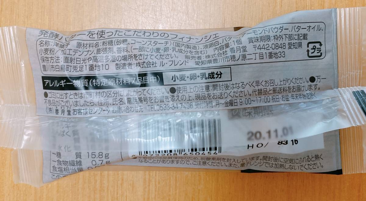 f:id:taberunodaisuki:20200920120123j:plain