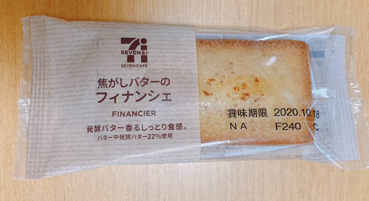 f:id:taberunodaisuki:20200920120127j:plain
