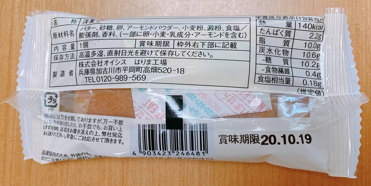 f:id:taberunodaisuki:20200920120136j:plain