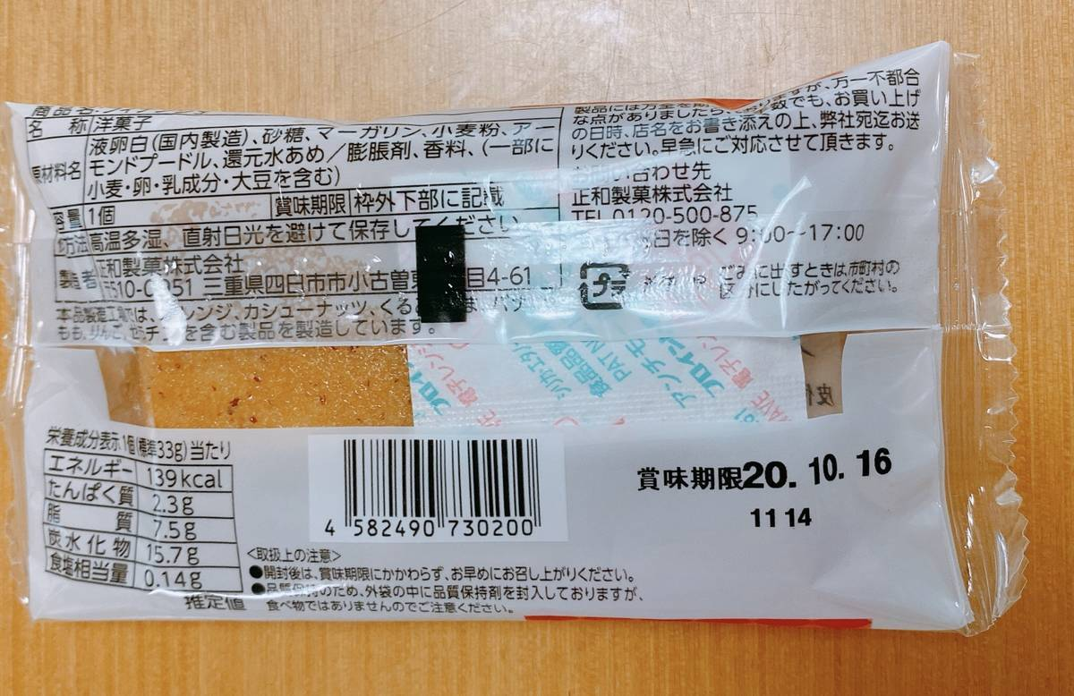 f:id:taberunodaisuki:20200920120145j:plain