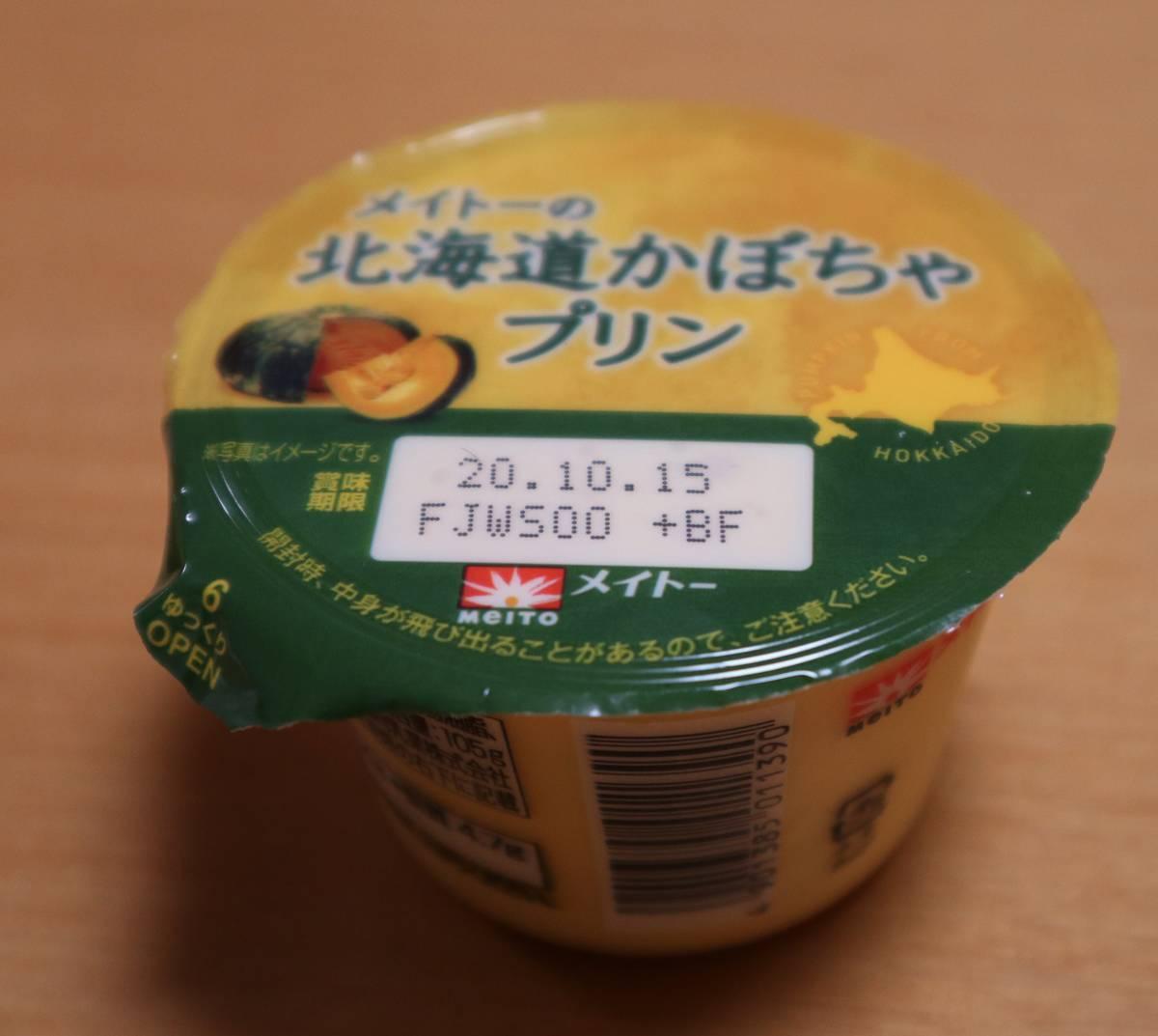 f:id:taberunodaisuki:20201008214235j:plain
