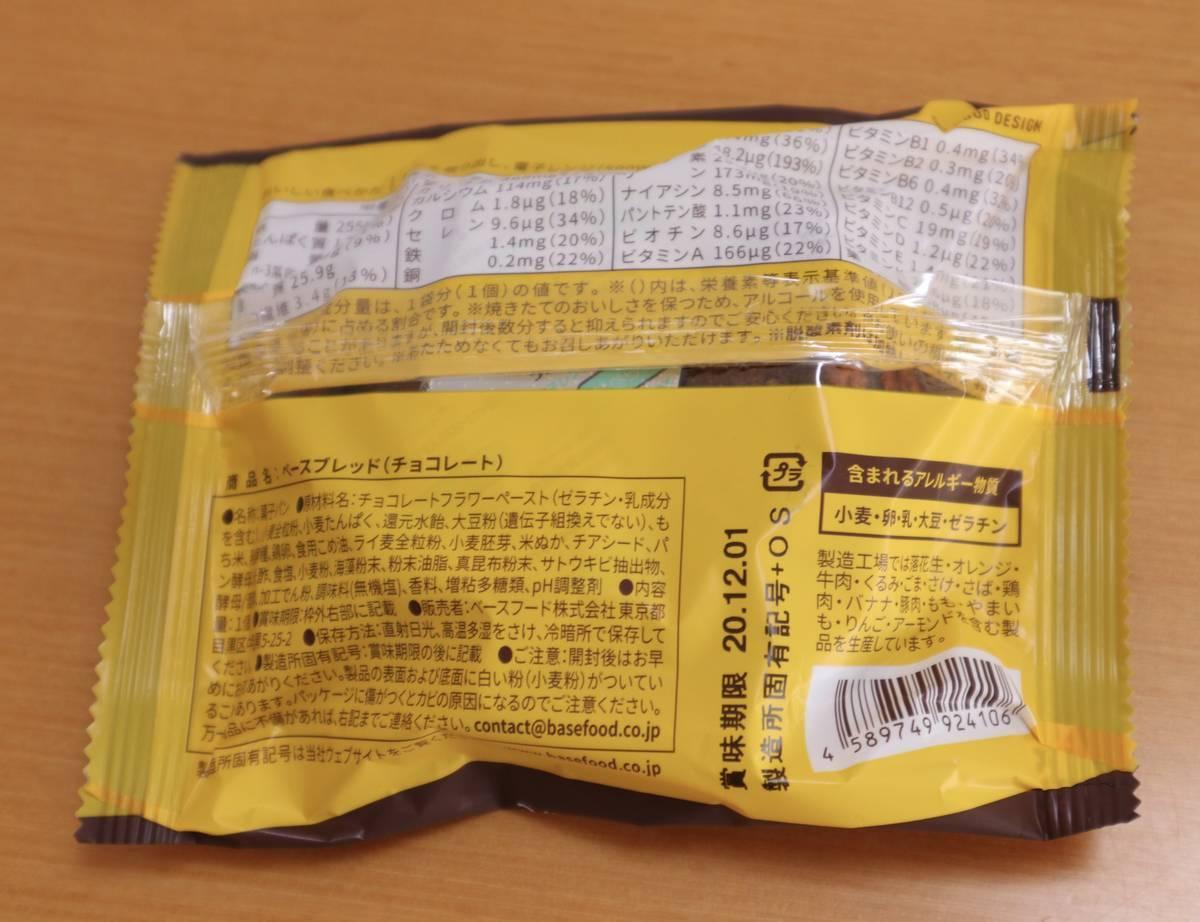 f:id:taberunodaisuki:20201025201059j:plain