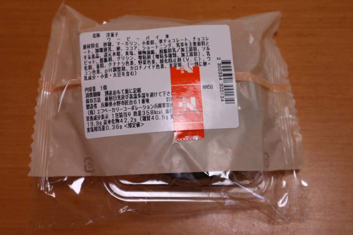 f:id:taberunodaisuki:20201219124518j:plain