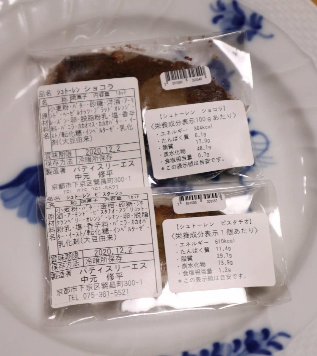 f:id:taberunodaisuki:20201220112332j:plain