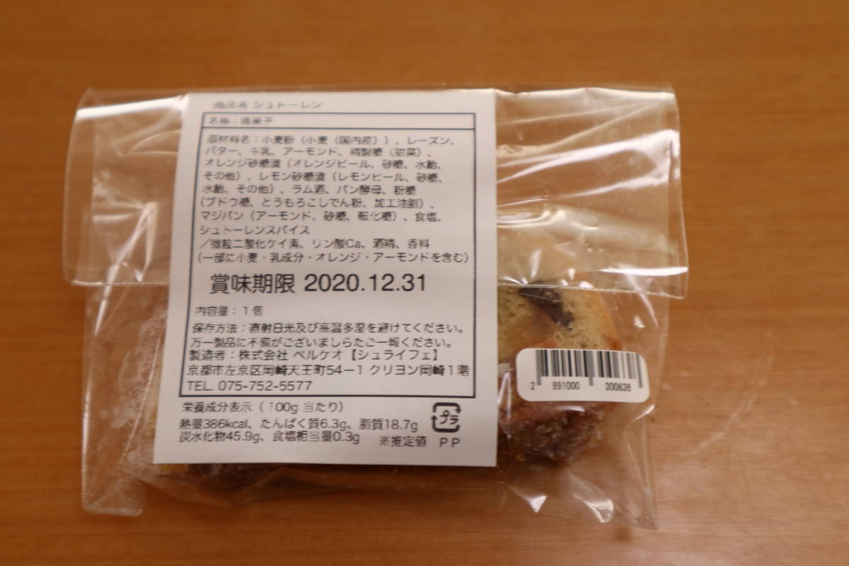 f:id:taberunodaisuki:20201222130132j:plain