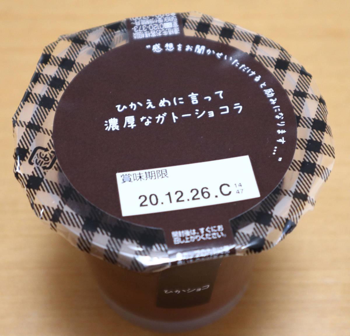 f:id:taberunodaisuki:20210103154112j:plain