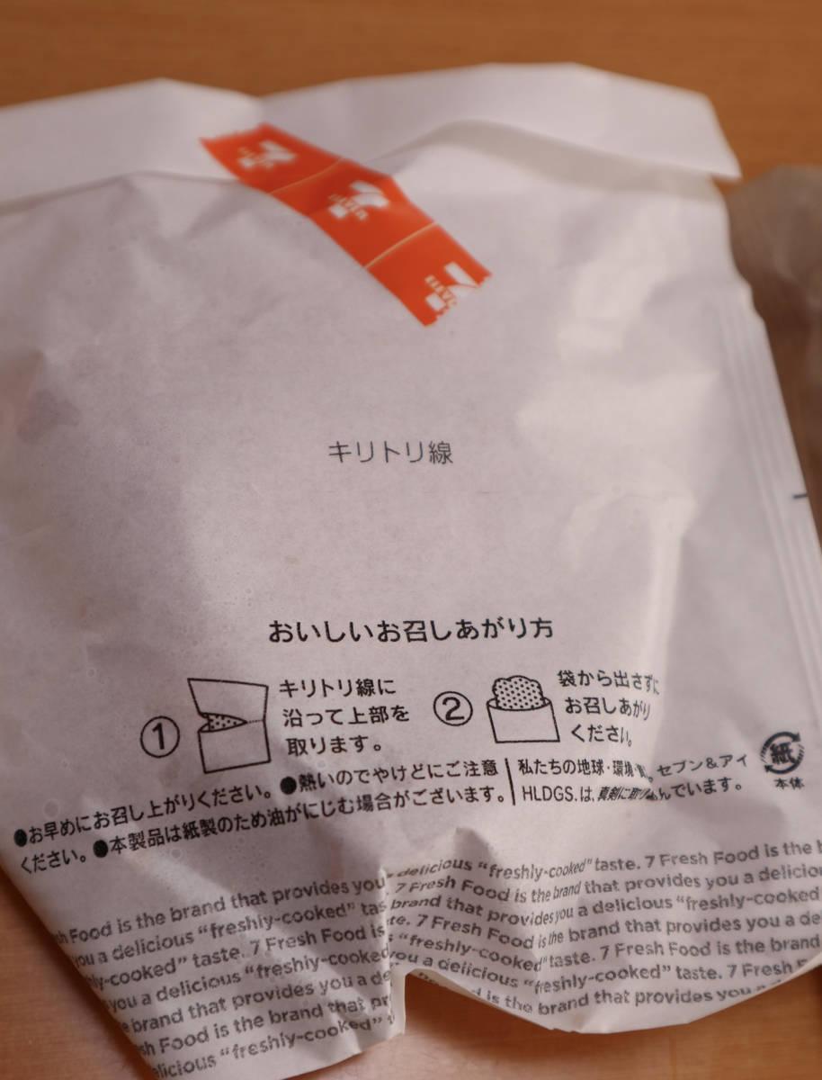 f:id:taberunodaisuki:20210110144458j:plain