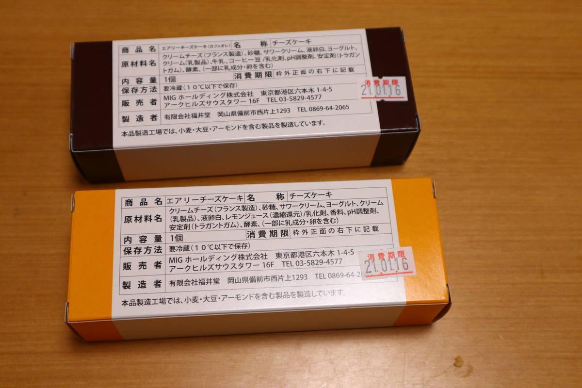 f:id:taberunodaisuki:20210117132727j:plain