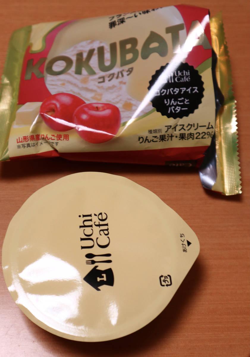 f:id:taberunodaisuki:20210119181232j:plain
