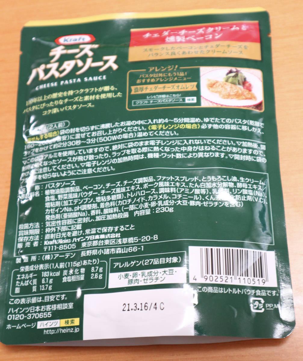 f:id:taberunodaisuki:20210404155745j:plain