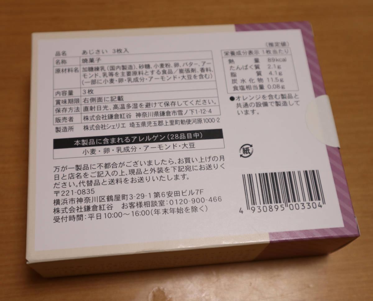 f:id:taberunodaisuki:20210404161531j:plain