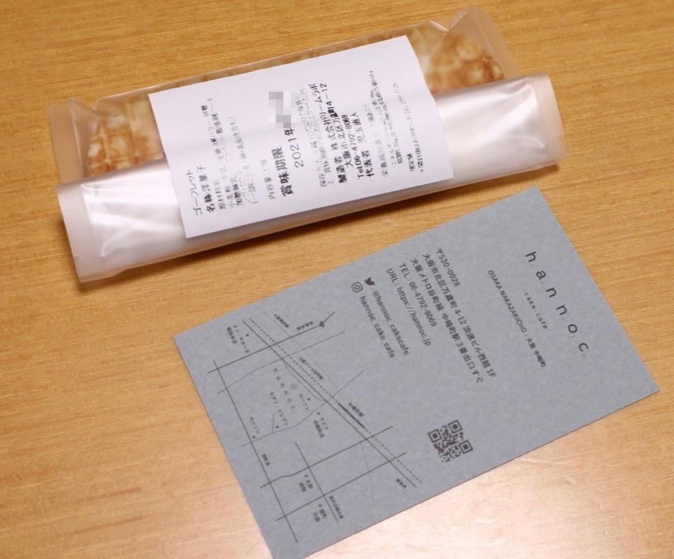f:id:taberunodaisuki:20210411152212p:plain