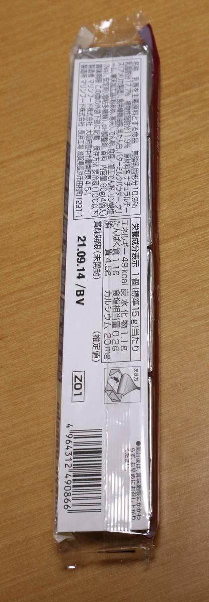 f:id:taberunodaisuki:20210427154931j:plain