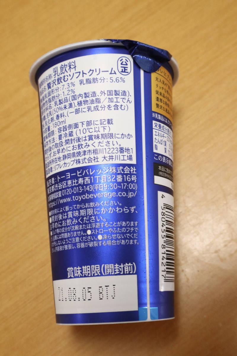f:id:taberunodaisuki:20210427155441j:plain