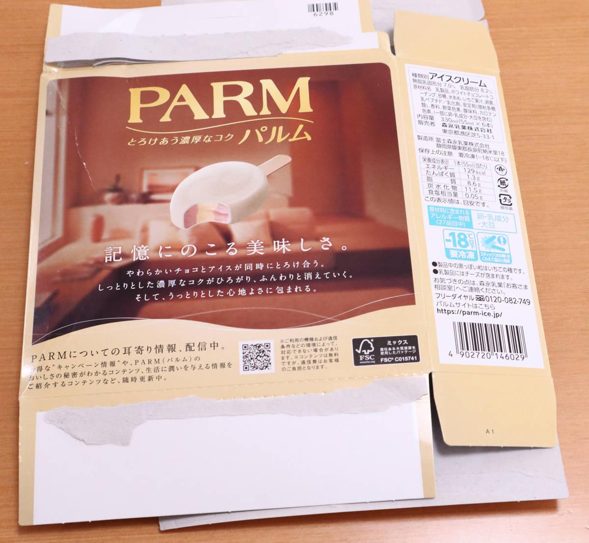 f:id:taberunodaisuki:20210508143724j:plain
