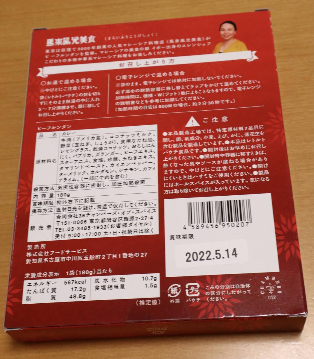 f:id:taberunodaisuki:20210515133627j:plain