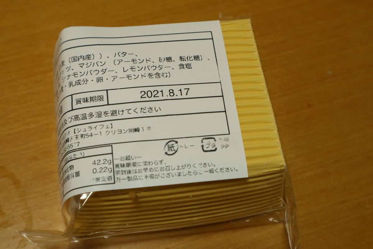 f:id:taberunodaisuki:20210812123639j:plain
